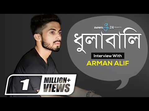 'Dhulabali' | Cover By Arman Alif | newsg24
