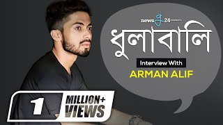 Download Video 'Dhulabali' | 'ধুলাবালি' | Cover By Arman Alif | newsg24 MP3 3GP MP4