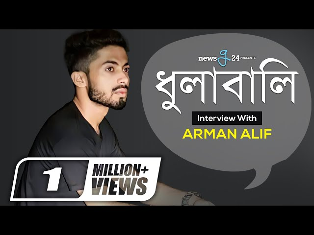 Dhulabali | ???????? | Cover By Arman Alif | newsg24