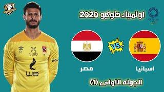 موعد مباراة منتخب مصر الأولمبي ضد اسبانيا◀في الجولة الأولى من اولمبياد طوكيو 2021 و القنوات الناقله💥
