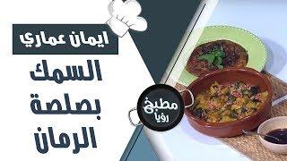 السمك بصلصة الرمان - ايمان عماري