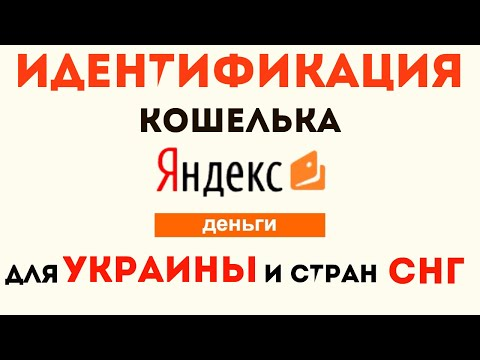 Идентификация Яндекс кошелька для Украины, Казахстана  и стран СНГ 2020