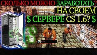 Зомби сервер CS 1 6 -  Сливаю Владельца -  Зомби ИсстебителиFREE LIDER