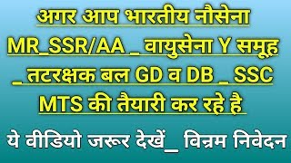 Important Announcement | Your Suggestions | Must Watch | Navy | Airforce | Coast Guard & SSC