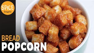 পপকর্ন নাকি পপরুটি? পাউরুটি দিয়ে পপকর্ন !! Caramel Bread Popcorn Recipe | Popcorn Recipe Bangla
