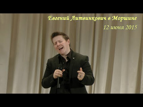 Евгений Литвинкович в Моршине - 12 июня 2015