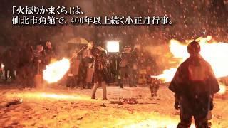 秋田116【火振りかまくら】仙北市《回る炎で厄払い》