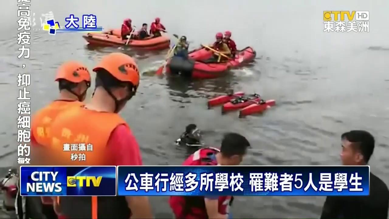 大陸貴州公車轉彎衝出護欄墜水 21死16傷 - YouTube