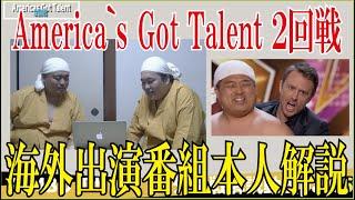 【海外出演番組】セルフ解説!『America`s Got talent 2回戦!』