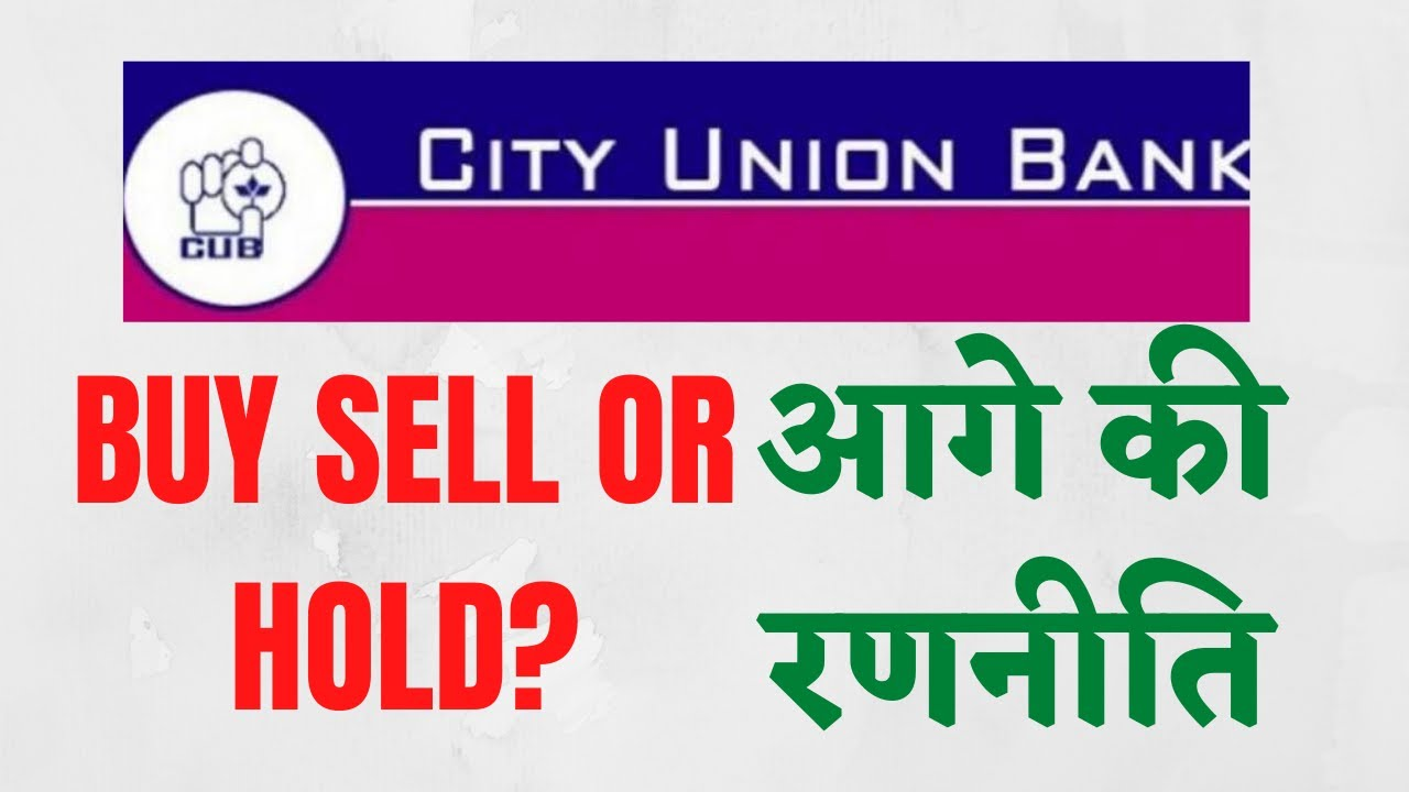 City Union Bank Share Price Latest News | Q 4 Result 2020 | CUB Share What To Do Next?