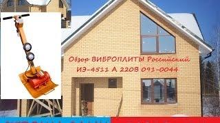Строим дом из газобетона сами. Проект D-152-1P Обзор ВИБРОПЛИТЫ Российский  ИЭ-4511 А 220В 091-0044