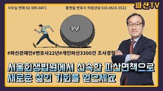 서울회생법원에서 신속한 파산면책으로 새로운 삶의 기회를…