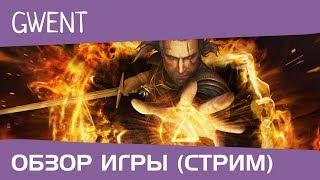 Gwent: The Witcher Card Game (стрим, обзор игры)