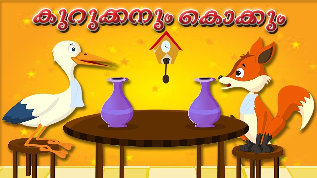 Moral Stories In Malayalam | കുറുക്കനും കൊക്കും | Malayalam Animated Short  Stories