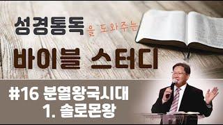 성경통독을 도와주는 바이블 스터디 #16 분열왕국시대 1.솔로몬왕 - 2021-04-14