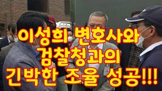 ☆ LGs-TV : 이성희 변호사와 검찰청과의 긴박한 …