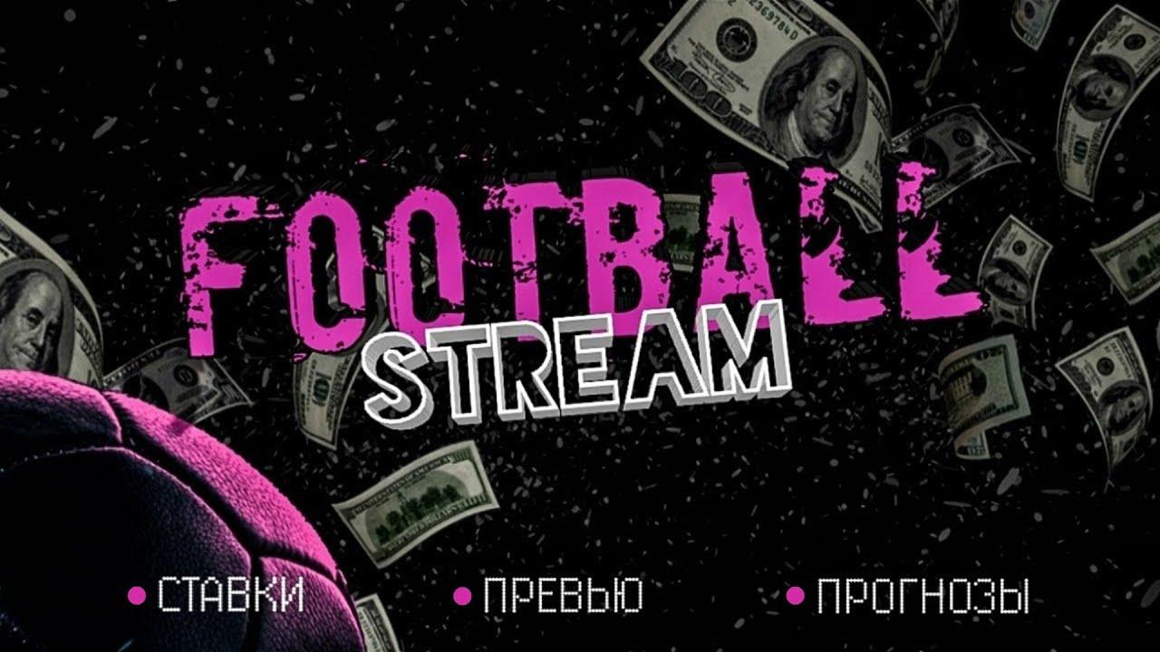 ставки +на футбол u21 онлайн