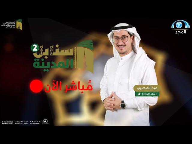 مسابقة سنابل المدينة القرآنية 2 | مرحلة مسك الختام