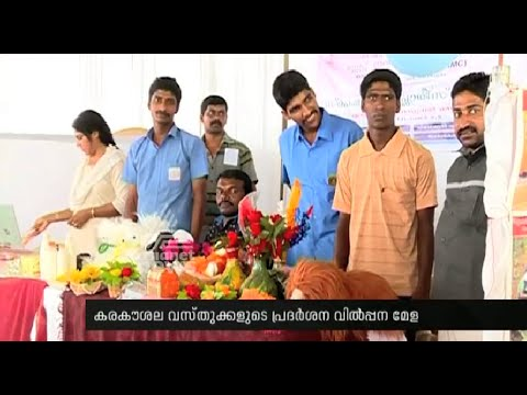 State Institute For Mentally challenge conduct handicraft exhibition & Sales at Cochin