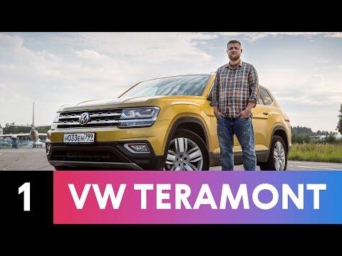 VW Teramont – огромный кроссовер с начинкой от Гольфа
