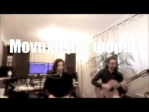 Ντίνος Venetis - Μονάχα μια φορά  | Greek