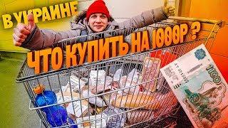 Что можно купить на 1000 рублей в УКРАИНЕ