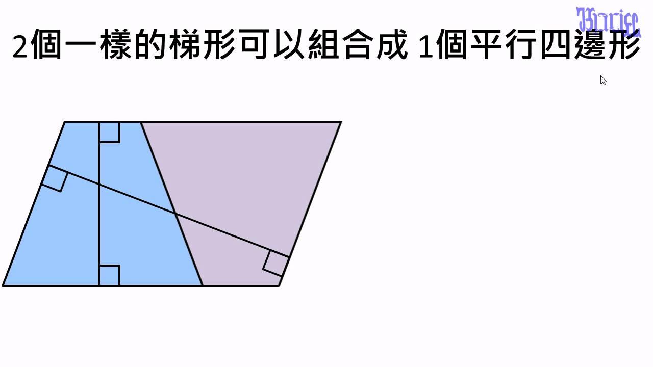 面積 - (09)梯形面積的計算方式證明 - YouTube