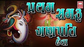 પ્રથમ સમરું ગણપતિ દેવા   Partham Samru Ganpati Deva   Ganesh Chaturthi Special   Master Ran