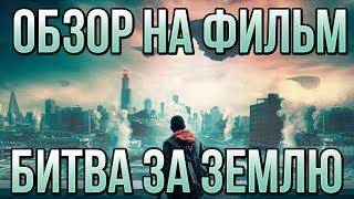 """Обзор на фильм """"Битва за Землю"""""""