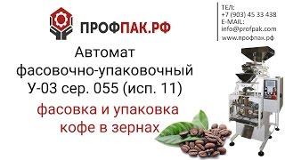 Автомат сер  055 исп 11  Фасовка кофе в зернах в пакет подушку(ПОДРОБНОСТИ НА НАШЕМ САЙТЕ: Наш сайт: http://profpak.com/ ПрофПак.рф www.profpak.com +7 (903) 453-34-38 +7 (961) 317-63-30 + 7 (951) ..., 2015-10-05T11:48:54.000Z)