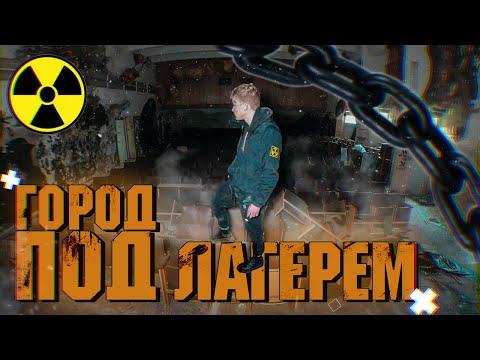 Заброшенный подземный город  Секретный Бункер под землей «ПРИКРЫТИЕ» и пионерский лагерь Сказка
