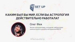 видео: Олег Фея — Каким был бы мир, если бы астрология действительно работала?
