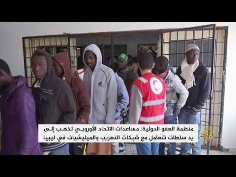 منظمة العفو: حكومات أوروبية متواطئة بعمليات استغلال اللاجئين  - نشر قبل 22 ساعة
