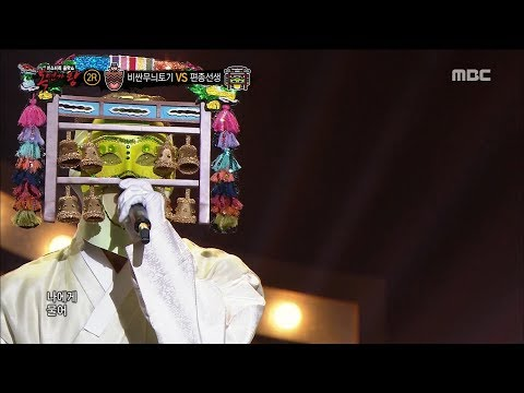 [King of masked singer] 복면가왕 - 'carillon' 2round - the Road 20180422