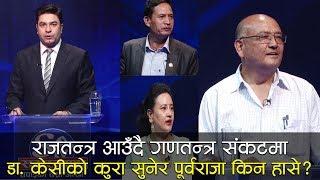 राजतन्त्र आउदै गणतन्त्र संकटमा, डा.केसीको कुरा सुनेर पूर्वराजा किन हासे?–Dr.Surendra KC