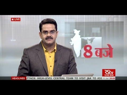 Hindi News Bulletin   हिंदी समाचार बुलेटिन – July 11, 2017 (8 pm)