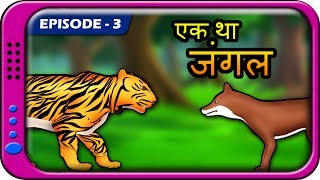 Ek tha jungle 3 - Hindi Story for children | Panchatantra Kahaniya | moral short stories for kids