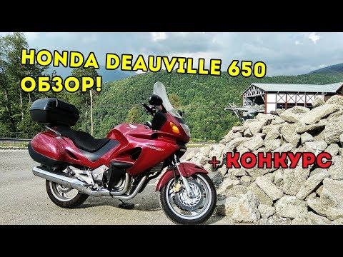 Обзор Honda Deauville 650 и Конкурс для подписчиков