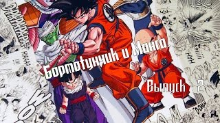 Бормотунчик и Манга (Выпуск 2-ой) Dragon Ball Multiverse 1-2