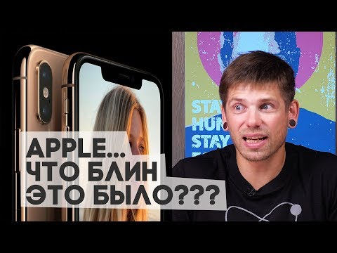 Презентация Apple iPhone Xs, Xs MAX, Xr и Apple Watch Series 4 за 7 минут. Самый скучный ивент :(