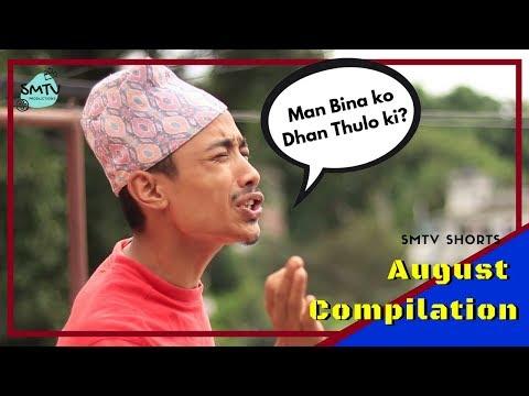 Man Bina Ko Dhan Bajcha? | SMTV Shorts | August Compilation!