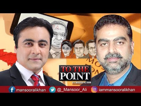 To The Point -  15 July 2017 - Express News