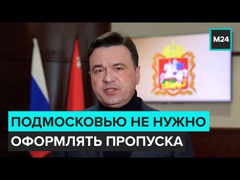 С 23 мая в Подмосковье не нужно оформлять пропуска для передвижения - Москва 24