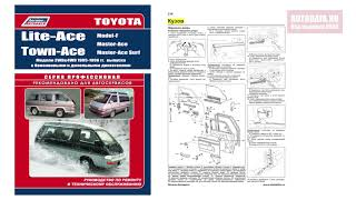 Руководство по ремонту Toyota Lite-Ace, Town-Ace, Model-F, Master-Ace, Master-Ace Surf 1985-1996