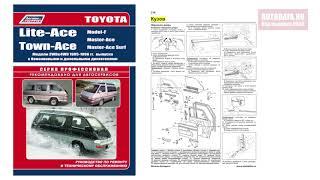 Руководство по ремонту Toyota Lite-Ace, Town-Ace, Model-F, Master-Ace, Master-Ace Surf...