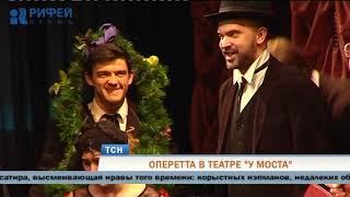 Театр «У Моста» готовит премьеру оперетты Дунаевского «Женихи»