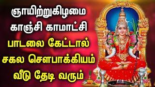 Kamachi Amman Tamil Padalgal | Best Tamil Devotional Songs