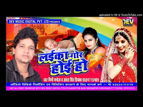 लईका गोर होई हो || Laika Gora Hoi Ho || Mini Manoj & Antra Singh Priyanka || New Bhojpuri Hit Song