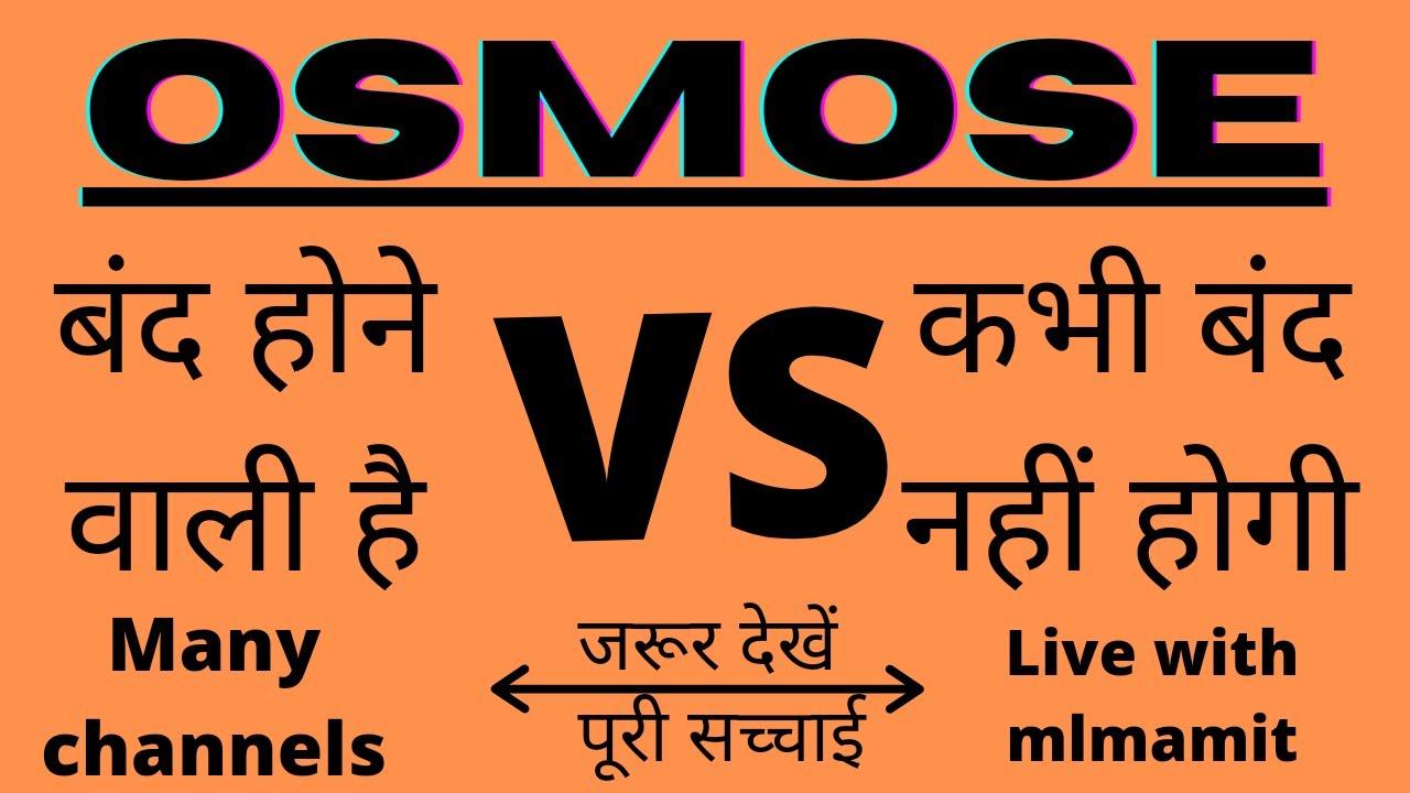 Osmose Technology New Update Kya Osmose Mein Problem A Rahi Hai Osmose Technology Youtube