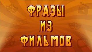 Игра Фразы из фильмов 56, 57, 58, 59, 60 уровень в Одноклассниках и в ВКонтакте.
